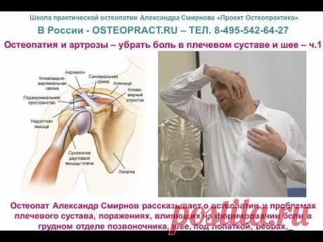 Остеопатия и артрозы – убрать боль в плечевом суставе и шее, позвоночнике – ч1 - YouTube