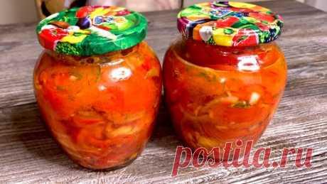 Попался необычный рецепт помидоров на зиму: две пробные баночки съели уже на следующий день (ароматно и вкусно, делюсь рецептом) Ингредиенты и количество в закреплённом комментарии под видео ⬇️