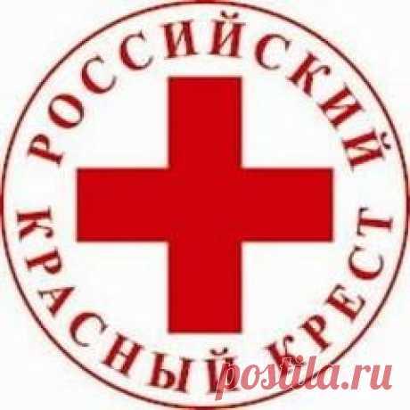 Сегодня 15 мая в 1867 году Основано Российское общество Красного Креста