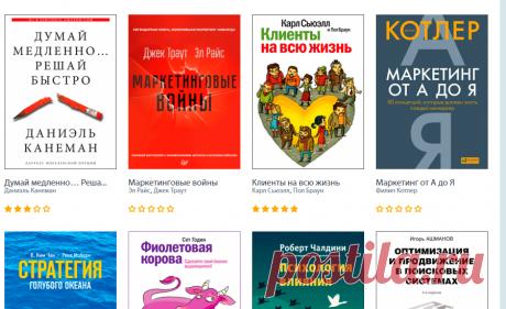 Книги по маркетингу и рекламе – ТОП-20 бестселлеров для маркетологов