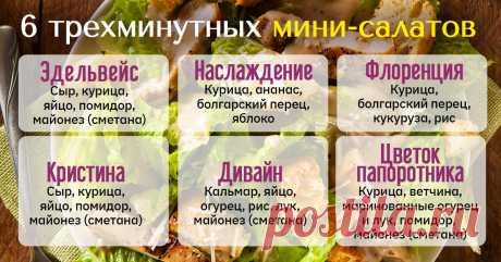 Шесть мини-салатов на скорую руку Достаточно нарезать ингредиенты и смешать их.