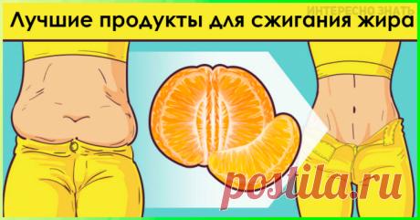 Топ 25 продуктов для сжигания жира у женщин! Топ 25 продуктов для сжигания жира у женщин!  Хорошо сбалансированная диета является наиболее важным фактором для здорового тела. Это может стать неожиданностью, но есть некоторые продукты, которые помогут вам похудеть быстрее и проще.  Некоторые из этих продуктов фактически сжигают жир, пока вы