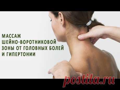 Массаж шейно-воротниковой зоны от головных болей и гипертонии