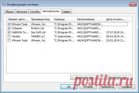 Как убрать автозагрузку программ Windows 7
