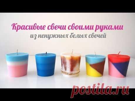 Как сделать красивые свечи своими руками в домашних условиях? Как сделать свечи своими руками.