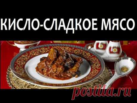 КИСЛО-СЛАДКОЕ МЯСО - Эсик Флейш,