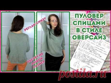Легкий пуловер спицами из мохера реглан снизу в стиле оверсайз