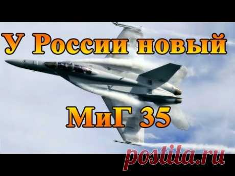 New MiG of 35 videos flight tests it are begun will replace all easy fighters VKS of Russia - YouTube
