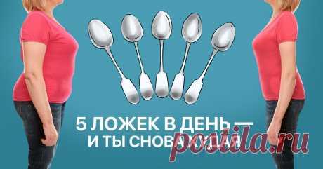 Диета «5 столовых ложек». Для всех — революция в мире похудения, для тебя — минус 14 кг на весах. Правильное количество еды.