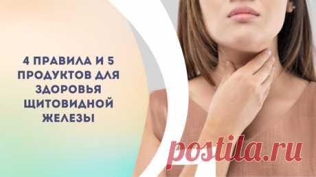 """4 ПРАВИЛА И 5 ПРОДУКТОВ ДЛЯ ЗДОРОВЬЯ ЩИТОВИДНОЙ ЖЕЛЕЗЫ  Проблемы со щитовидной железой распространены настолько, что сегодня можно найти как минимум десяток ближайших родственников/знакомых с этой проблемой.  А ведь щитовидная железа - это наш """"рулевой"""". Пресловутый быстрый или медленный метаболизм - ее дело. Показать полностью..."""