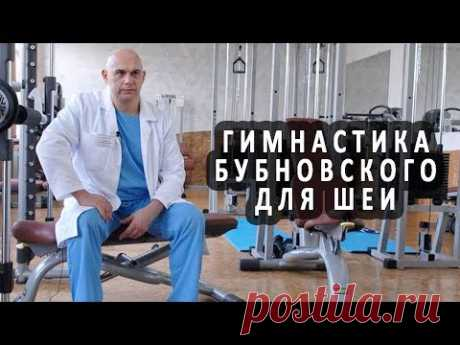La gimnasia Bubnovsky para el tratamiento del cuello
