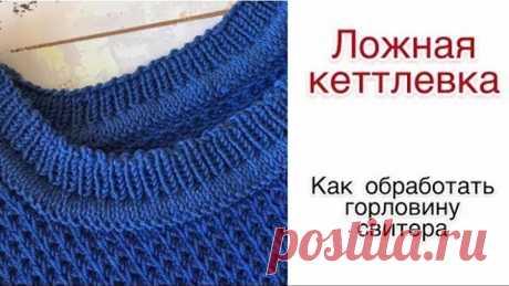 Ложная кеттлевка - обвязываем горловину у свитера Всем привет! В видео подробно показываю один из способов обвязки горловины.