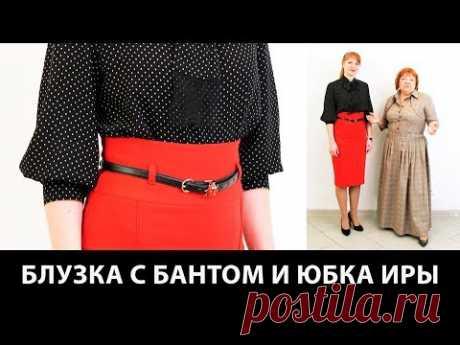 Комплект одежды из красной юбки и блузки в горошек Разговор о моделировании блузки от базовой основы