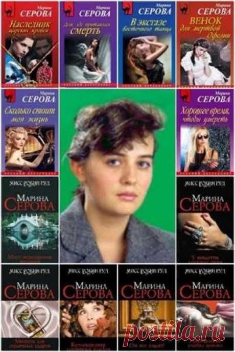 Детективы Марины Серовой - читать, слушать и смотреть