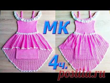 4 часть МК. Платье с баской. Пояс. Вязание крючком.