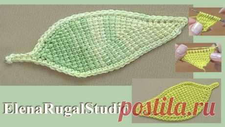 Тунисское вязание крючком начинающим на простом листике | Урок по вязаным листьям 60