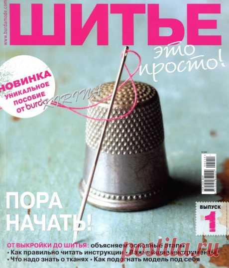 Шитье- это просто! Первый выпуск нового ЗАМЕЧАТЕЛЬНОГО журнала!