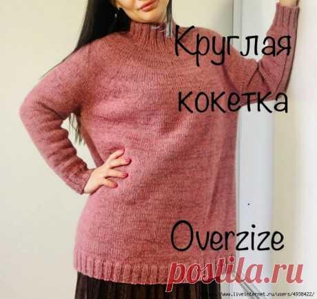 Простой свитер с круглой кокеткой спицами. Oversize.