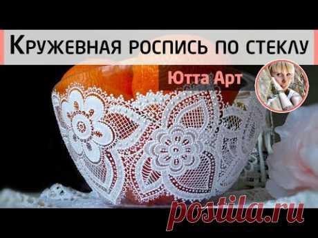 Кружевная роспись прозрачной вазы. Имитация кружева акриловым контуром.