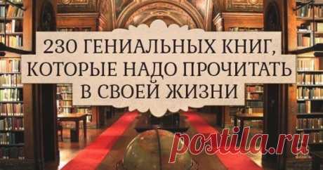 230 гениальных книг, которые надо прочитать всвоей жизни Выбор телеканала BBC иAdMe.ru.