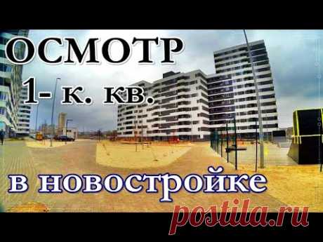 Обзор 1- к. квартиры НОВОСТРОЙКА ЖК Пролисок / ЖК Пролісок.