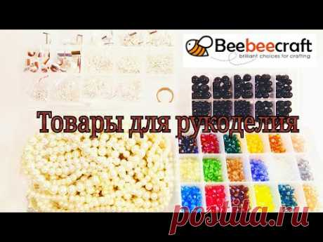 Распаковка посылки с сайта Beebeecraft БУСИНЫ, РОНДЕЛИ, ФУРНИТУРА/ Package Review