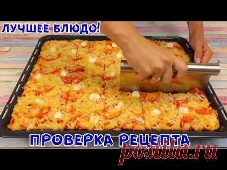 ИДЕАЛЬНЫЙ РЕЦЕПТ! ДОЛГО ЕГО ИСКАЛА! Как Быстро и Вкусно накормить семью пиццей!