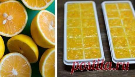 Замороженный лимон полезнее свежего! Прочитав это, сразу отправила 1 килограмм в холодильник. Мы добавляем дольку фрукта в чай, цедру — в выпечку, сок — в соус. Когда речь заходит о лимоне,можно сказать с полной уверенностью, что любая его часть может быть использована в кулинарии. И, наверное, все, от мала до велика, знают, какой он полезный! Но часто-густо организм человека получает далеко не весь витаминный состав. Как же изменить это? Попробуйте заморозить фрукт - Бабушкины секреты