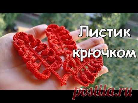 Ирландское кружево. МК: Листик крючком - Crocheted leaf in irish lace
