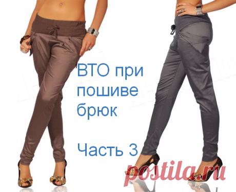 The WTO when tailoring trousers with Paukshte Irina Mikhaelovna part 3\u000d\u000a===================================\u000d\u000asewing having sewed women's trousers of studio a pattern