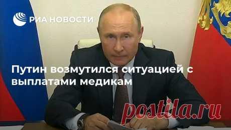 Путин возмутился ситуацией с выплатами медикам Владимир Путин раскритиковал ситуацию с дополнительными выплатами медикам, работающим с больными COVID-19. РИА Новости, 15.05.2020