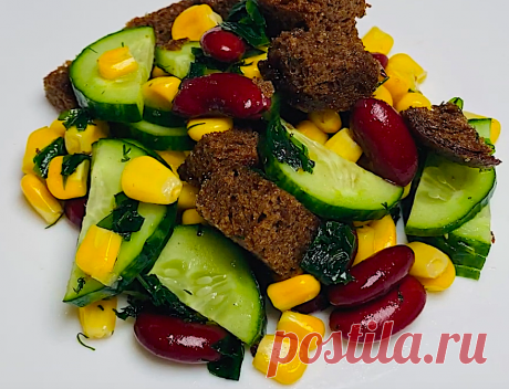 Ингредиенты: Черный хлеб Консервированная кукуруза Консервированная красная фасоль Огурец Зелень Чеснок Оливковое масло
