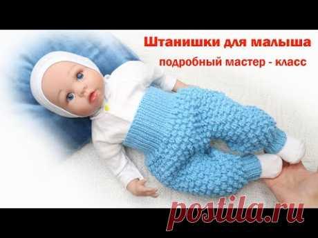 Детские штанишки спицами новорожденному спицами. Ластовица. Подробный мастер класс.
