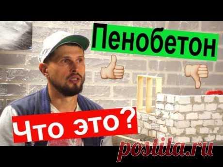 Дом из пенобетона!!!/ Что такое пенобетон??? - YouTube