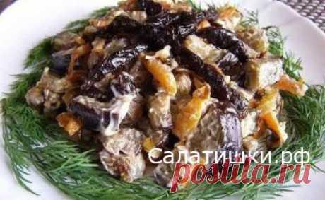 РЕЦЕПТ ВКУСНОГО САЛАТА ИЗ БАКЛАЖАНОВ С ЧЕРНОСЛИВОМ » Рецепты вкусных салатов