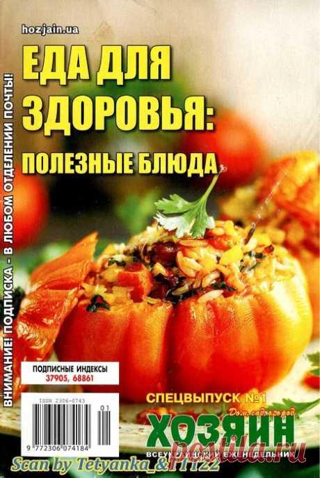 Еда для здоровья - полезные блюда № 1 2021