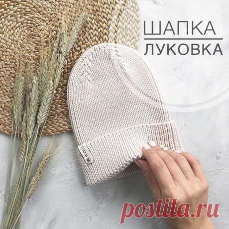 Шапка «Луковка» от _woolloop_ (https://www.instagram.com/_woolloop_/)