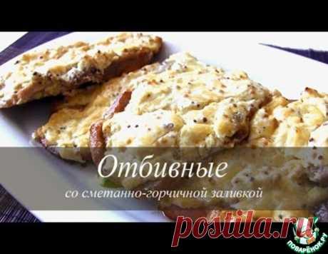 Отбивные из свинины в духовке – кулинарный рецепт