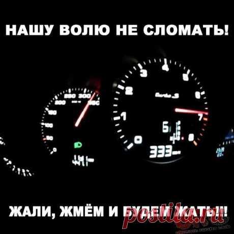 нашу волю не сломать)))