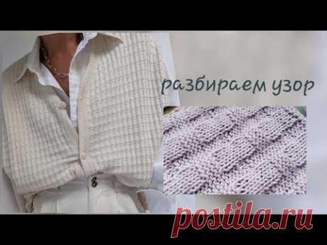 Этот узор для жилета👚 -  нечто эффектное в ваши копилки 🚩 knitting pattern.