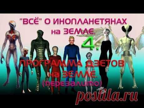 """Всё"" о инопланетянах на Земле.4.Программа Дзетов на Земле."
