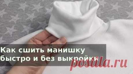 Как сшить манишку - быстро и без выкройки