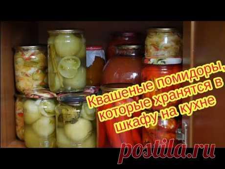 Зелёные помидоры 3 варианта. Помидоры, которые хранятся в шкафу, цыганка готовит. Gipsy cuisine.
