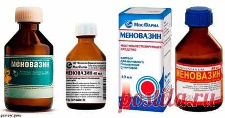 Меновазин: стоит копейки, а лечит 13 болезней! Почему я не знала этого раньше?! Экономьте деньги — берегите здоровье! Меновазин — это комбинированное местнообезболивающее лекарственное средство, которое производится в Украине и России.  Обычно его назначают при невралгиях, мышечной боли, боли в суставах и как противозудное средство при кожных болезнях.  Меновазин выпускается в виде раствора и мази («Меновазан»), а в его состав входят четыре вещества:  ментол — 2,5 г; новок...
