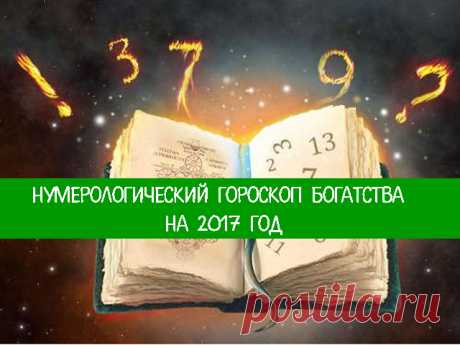 Numerologichesky horoscope of wealth for 2017