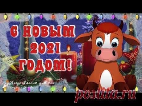 🌲 С Новым 2021 Годом! Поздравление с Новым Годом Быка. Музыкальная видео открытка
