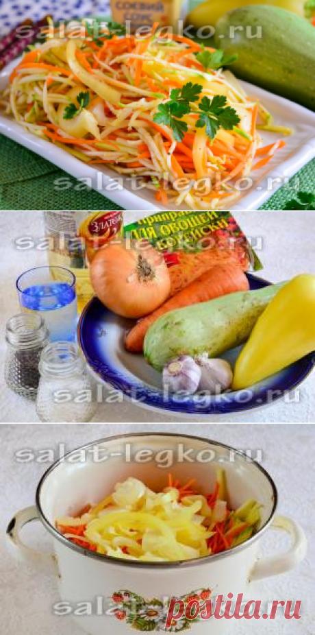 Кабачки по-корейски, самый вкусный рецепт