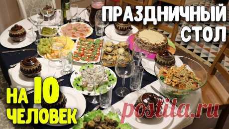 Я постаралась собрать в этом праздничном меню разные необычные блюда, которые вы возможно редко готовите на праздник. Данный праздничный стол получился на 10...