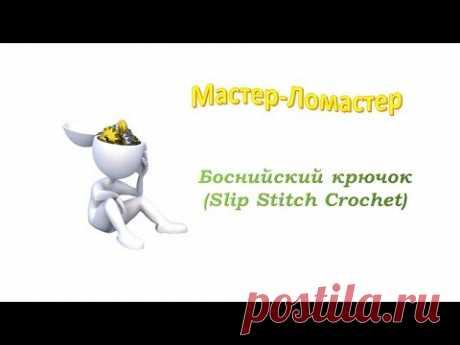 Боснийский крючок (Slip Stitch Crochet) | Вязание крючком для начинающих