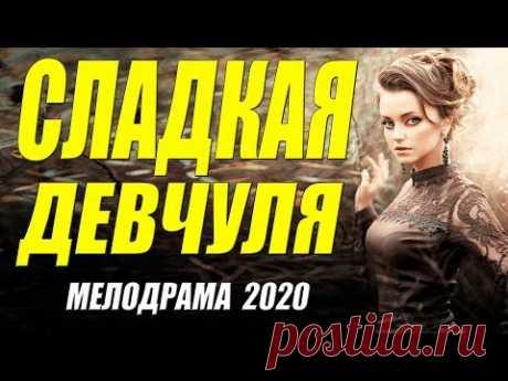 Фильм сразил красотой ** СЛАДКАЯ ДЕВЧУЛЯ @ Русские мелодрамы 2020 новинки HD 1080P